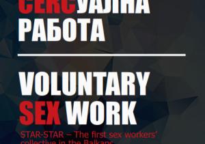 Публикација Доброволна сексуална работа_001